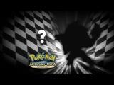 Покемон 16 сезон 30 серия (приключения в Юнове)