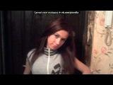 «ТопФейс http://vk.com/app2257829» под музыку Басы ,хип хоп, гитара и бит - лирика, любовь. Picrolla