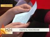 20.10.14 'Новости-24'вручение медали Гладких Даниилу