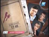 Рекламная заставка-анонс сериала Вызов (Девятый канал [г. Краснодар], 09.2014)