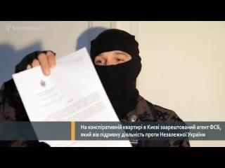 В Киеве был задержан Русский агент КГБ